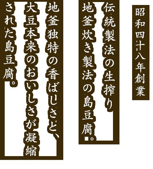 昭和四十八年創業昔ながらの「地釜炊き」島豆腐