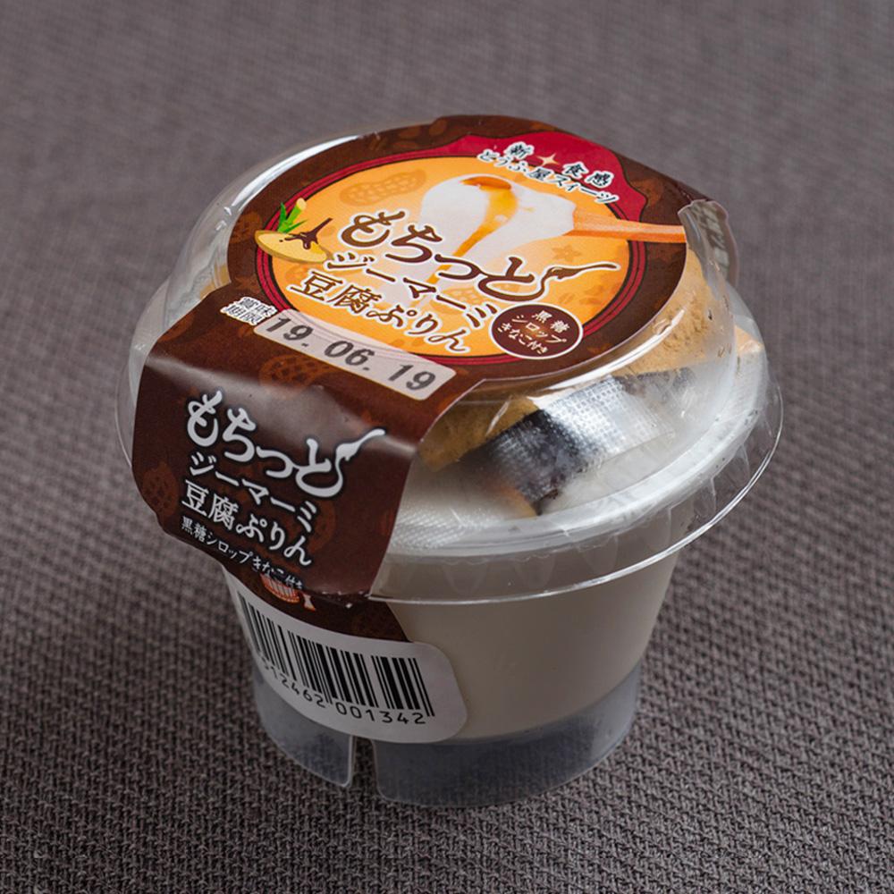 もちっとジーマーミ豆腐プリン(黒糖シロップきなこ付き)