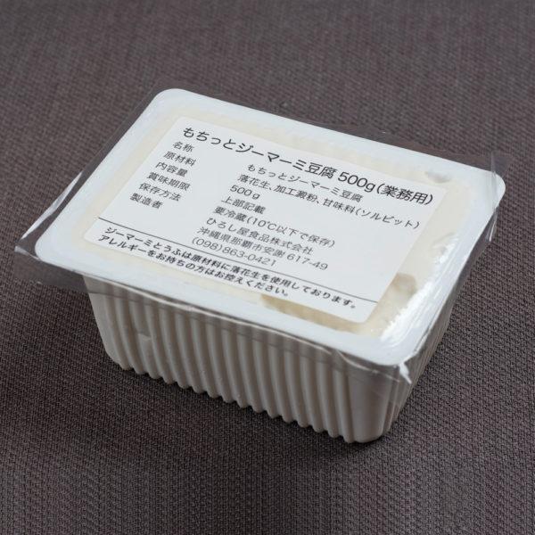 もちっとジーマーミ豆腐業務用500g