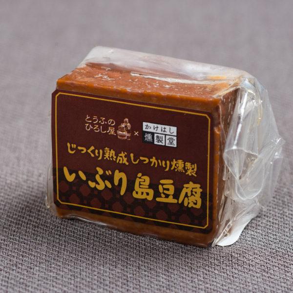 いぶり島豆腐